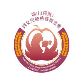 鶴山香港婦女兒童慈善基金會