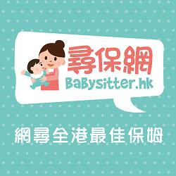 hotel-babysitter-酒店保姆