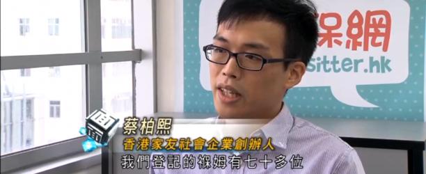 TVB互動新聞台《時事多面睇》社區保姆