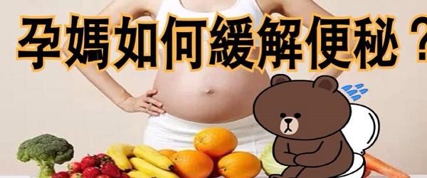 孕媽如何緩解便秘