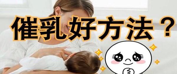 幼兒百科催乳好方法?