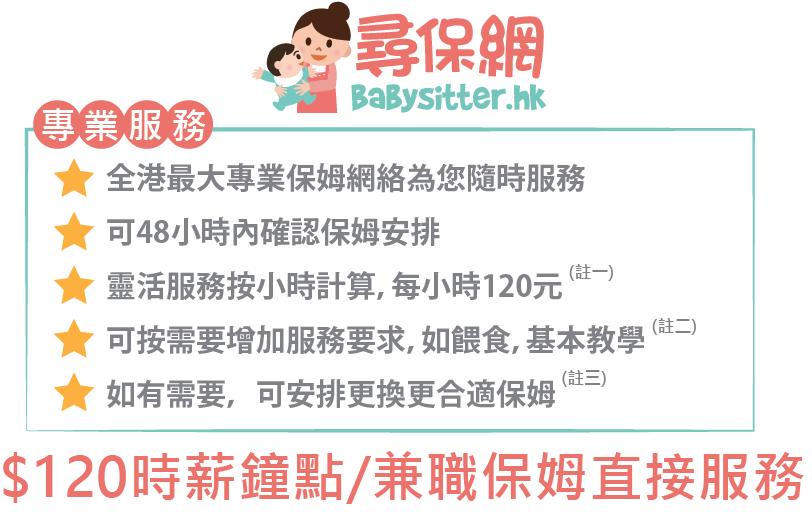 鐘點/兼職保姆-尋保網-輕鬆聘請香港本地保姆|保母|陪月