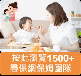 1500+ 位香港本地幼兒照顧員 - 尋保網