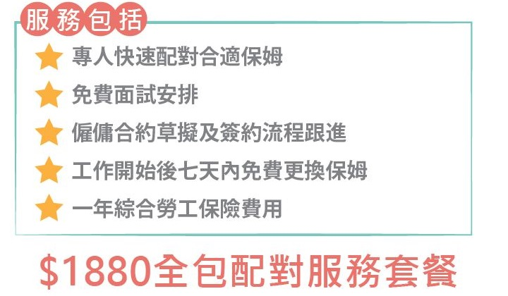 尋保網-網尋香港最佳保姆(保母)及陪月