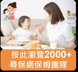2000+ 位香港本地幼兒照顧員 - 尋保網