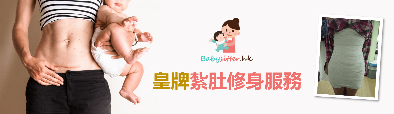 belly-binding_banner01